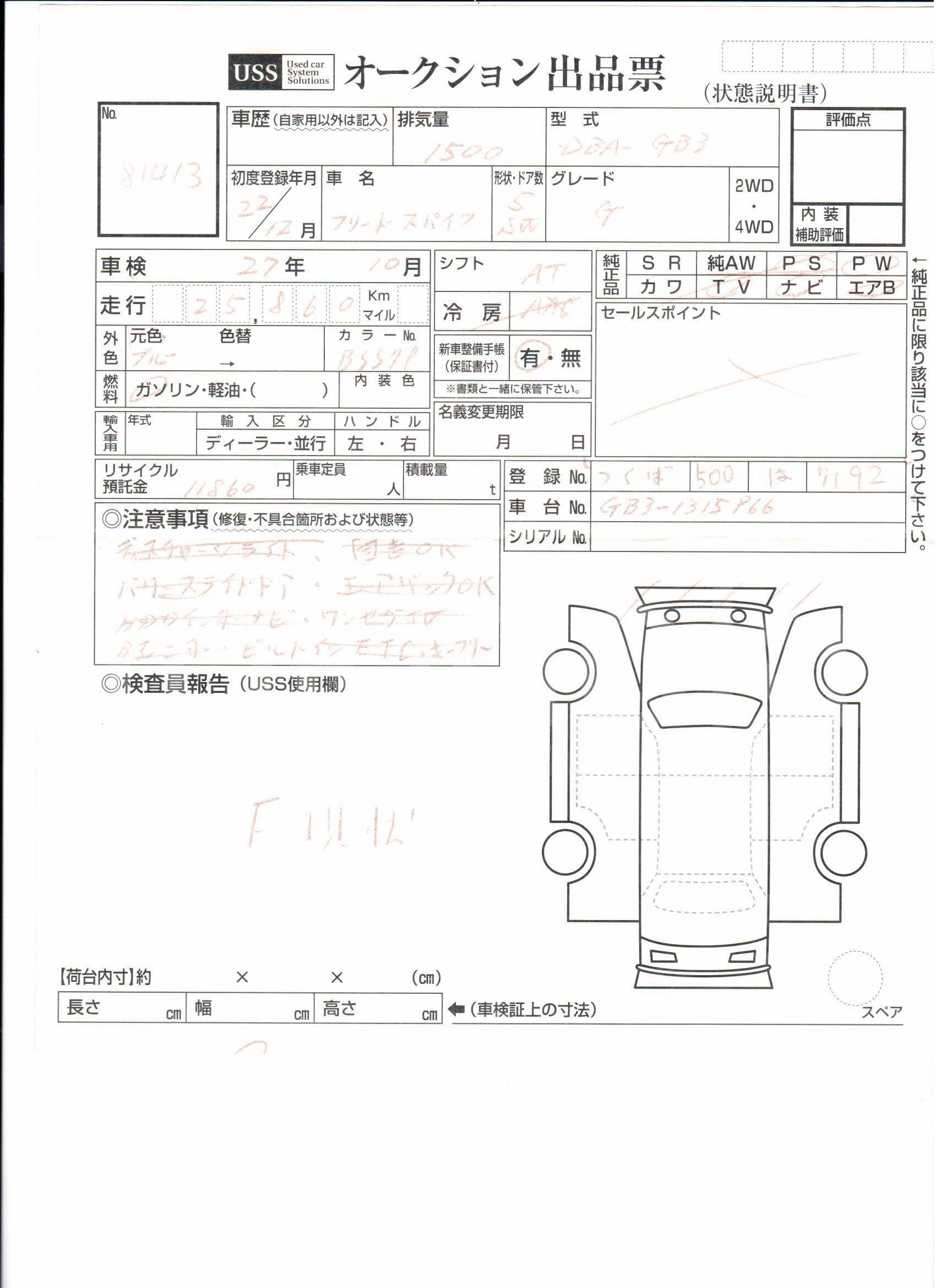 как пробить аукционный лист японского авто по номеру кузова где купить карты таро в казани