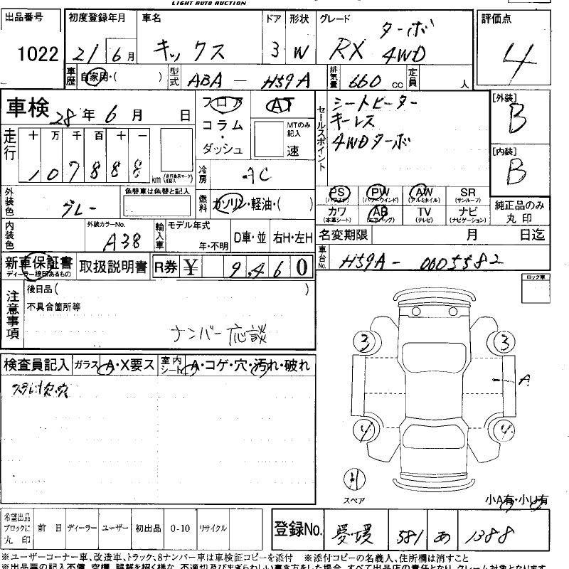 Перевод аукционного листа с японского онлайн